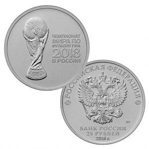 """Russland 25 Rubel 2018 """"WM 2018 – Pokal"""", CuNi, Ø 27mm, Auflage: 20.000.000"""