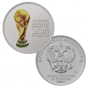 "Russland 25 Rubel 2018 ""WM 2018 – Pokal"", CuNi, Farbapplikation, Ø 27mm, Auflage: 250.000"